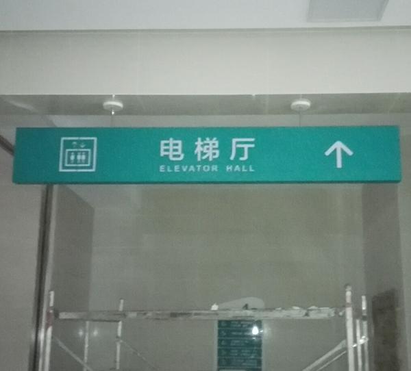 医院电梯标识_医疗组标识