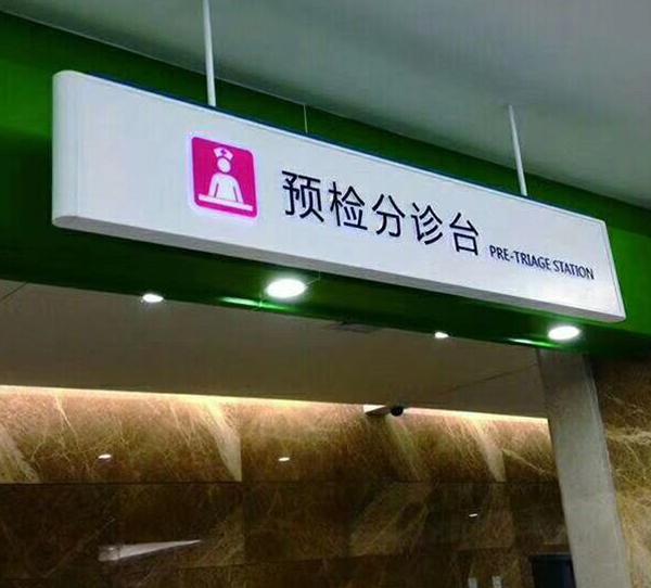 分诊台_医疗组标识